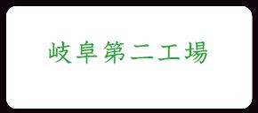 中国アモイ工場